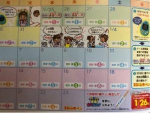 チャレンジのカレンダー