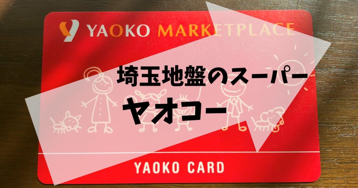 ヤオコーのポイントカード